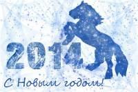 С Новым годоооооооооооооооооооом!