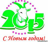 С новым 2015-ым годом!